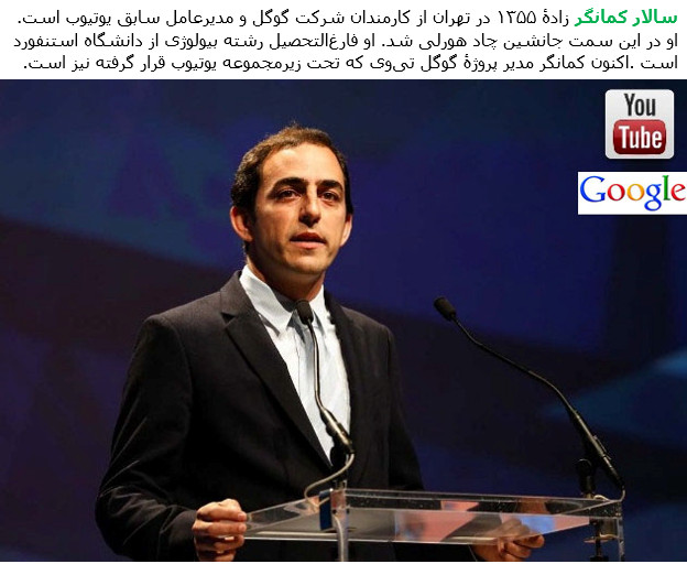 The Most Successful Persian in IT | news | Page 7