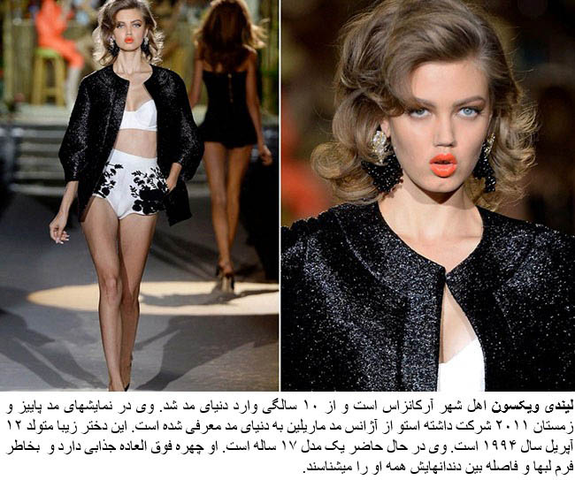"e20500ac366 The American fashion model ""Lindsey Wixson"""