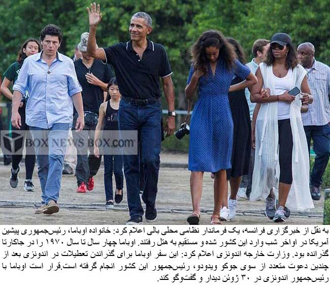June 21 2015 Malia Sasha And Michelle Obama Leaving: Barack Obama's Holiday In Bali For Summer 2017