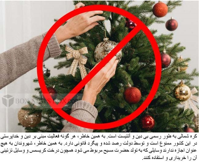 All forms of religious practices are forbidden or heavily monitored by the government. Therefore, you cannot buy or possess any Christmas decorations such ...