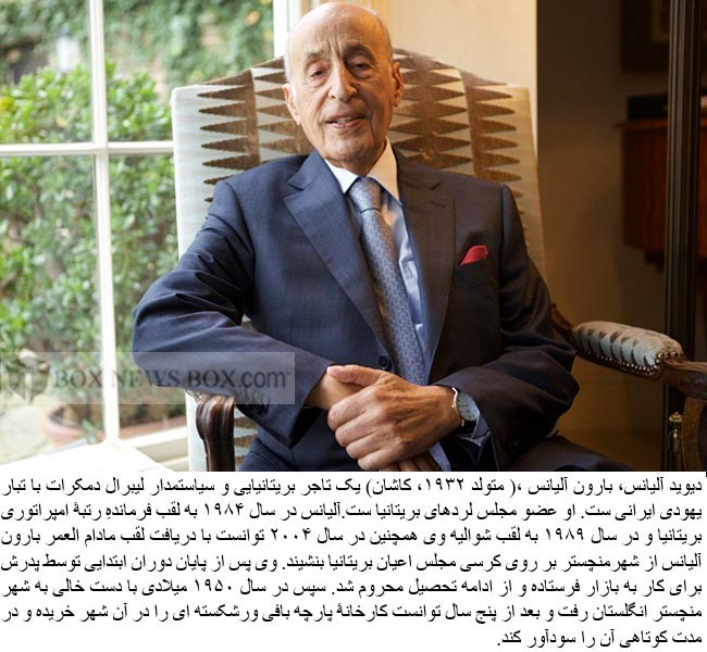 The richest Persian-Jewish Men in the world 2018   news